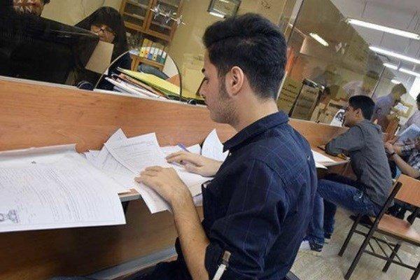 اعلام ظرفیت فرصت مطالعاتی دانشجویان و اساتید دانشگاه اصفهان