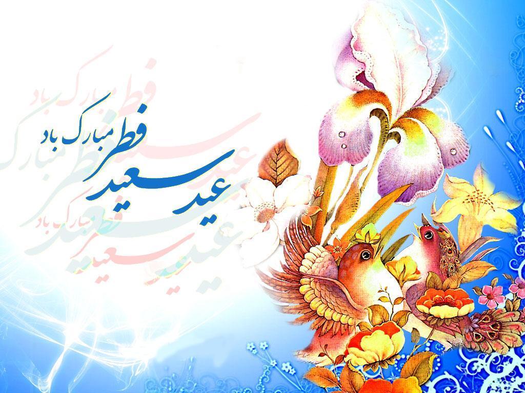 مجموعه والپیپرهای زیبا ویژه عید سعید فطر