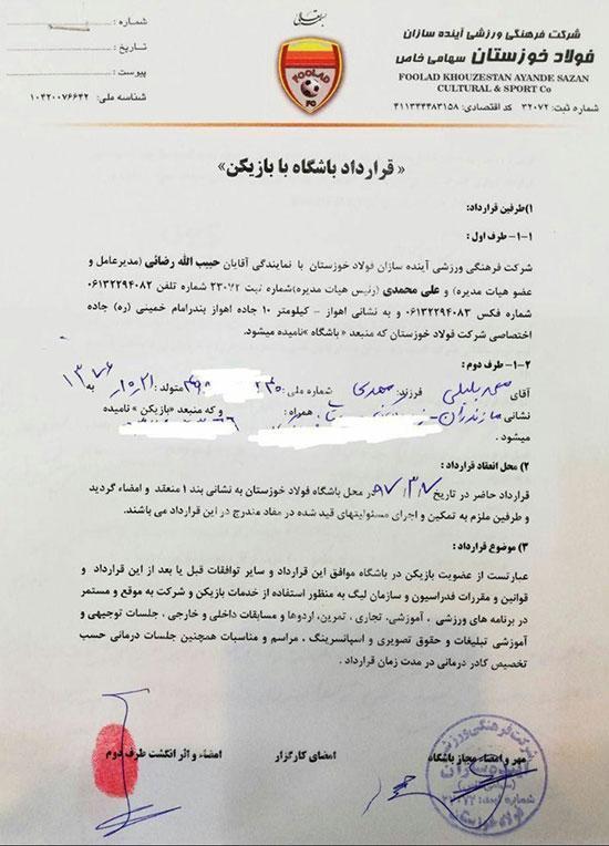 قرارداد پراشتباه فولاد خوزستان با بلبلی