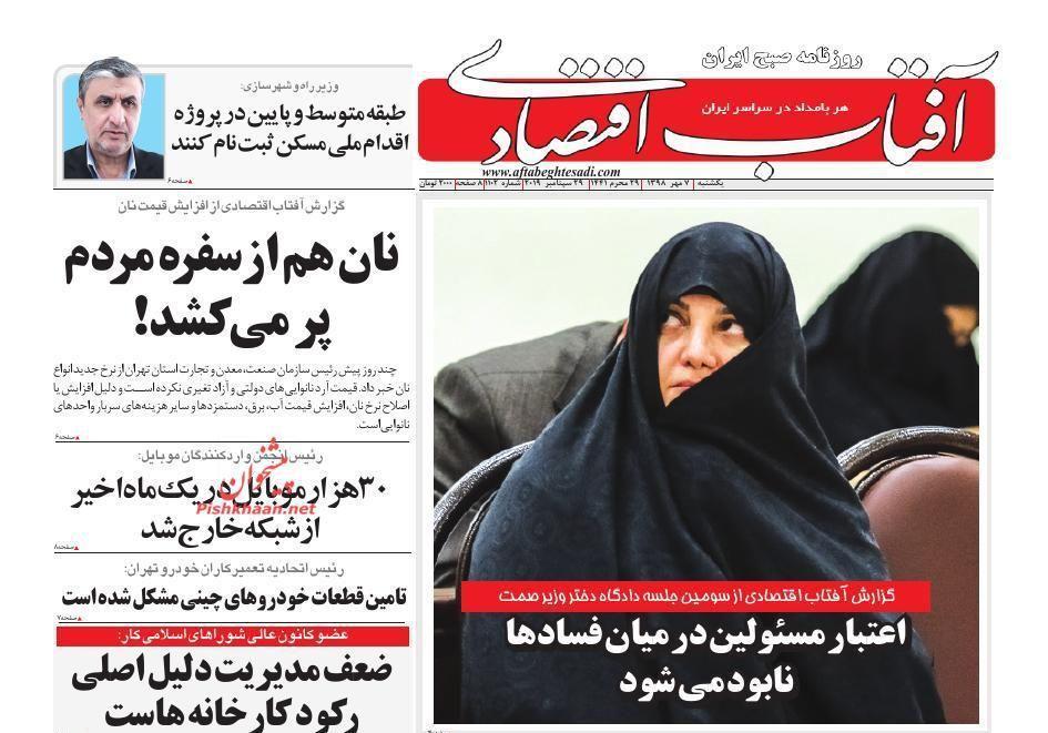 صفحه نخست روزنامه های اقتصادی 7 مهرماه