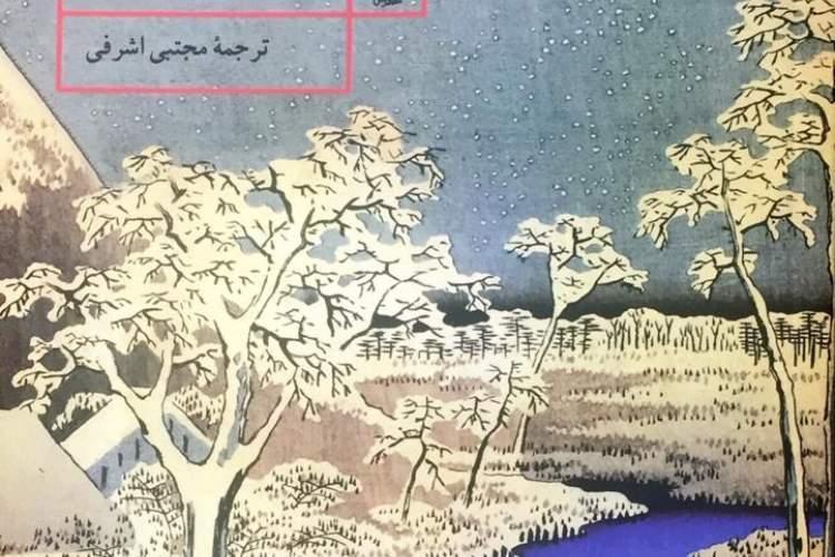 ترجمه رمان برنده جایزه نوبل ، اثری از یاسوناری کاواباتا در بازار کتاب