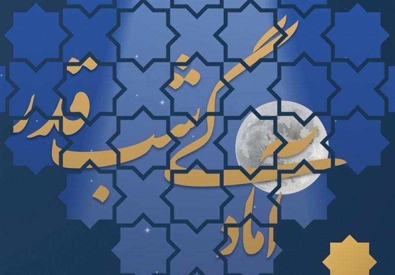 مواعظ رمضانی رهبر انقلاب، آمادگی شب قدر