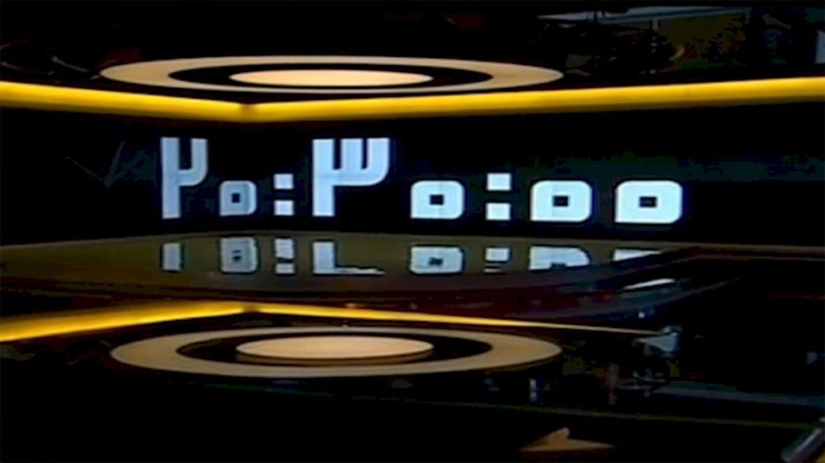 بخش خبری 20:30 مورخ چهارم شهریور 99