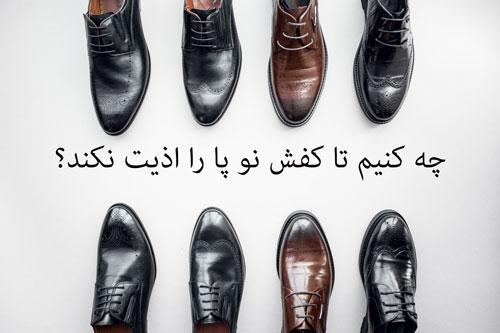 6 راه حل برای اینکه کفش نو پایتان را نزند