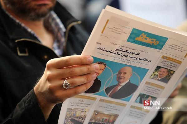 انتخابات نشریات وزارت بهداشت هشتم بهمن برگزار می گردد