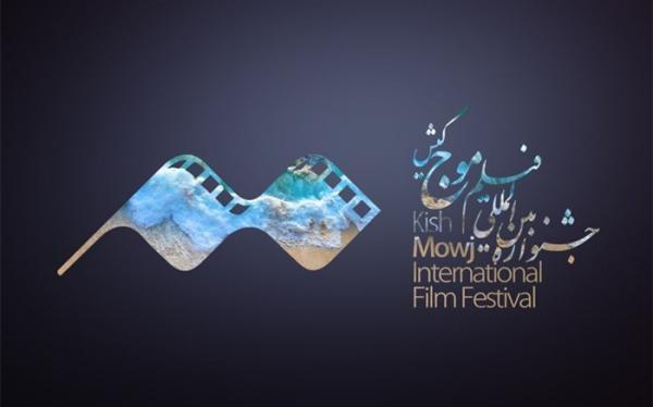 برنامه روز اول نمایش فیلم های جشنواره فیلم موج کیش اعلام شد