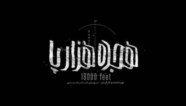 هجده هزار پا در فهرست نمایش جشنواره فجر