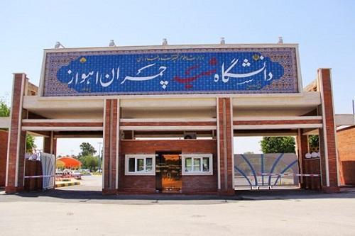 راه اندازی مرکز آموزش های مستمر اعضای هیئت علمی دانشگاه شهید چمران اهواز خبرنگاران
