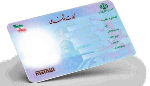 پیگیری کارت ملی هوشمند به وسیله پیامک، سایت و اداره پست