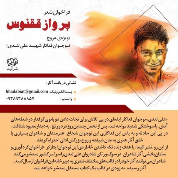 انتشار فراخوان شعر به یاد زنده نام علی لندی